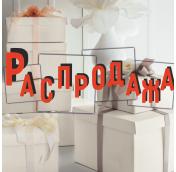 РАСПРОДАЖА подарочной упаковки